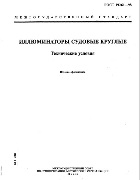 ГОСТ 19261-98  Иллюминаторы судовые круглые. Технические условия