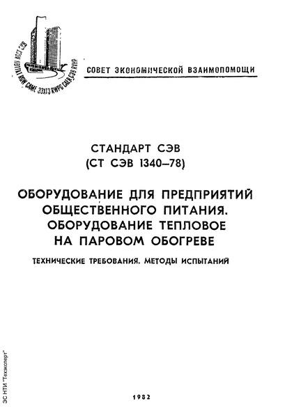 СТ СЭВ 1340-78  Оборудование для предприятий общественного питания. Оборудование тепловое на паровом обогреве. Технические требования. Методы испытаний