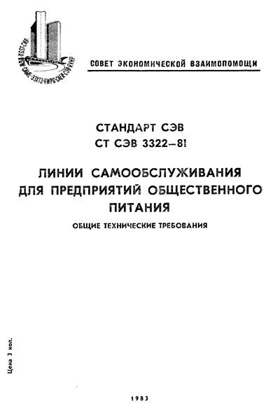 СТ СЭВ 3322-81  Линии самообслуживания для предприятий общественного питания. Общие технические требования