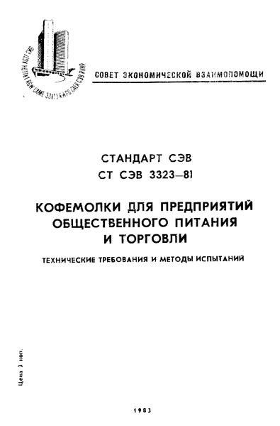 СТ СЭВ 3323-81  Кофемолки для предприятий общественного питания и торговли. Технические требования и методы испытаний