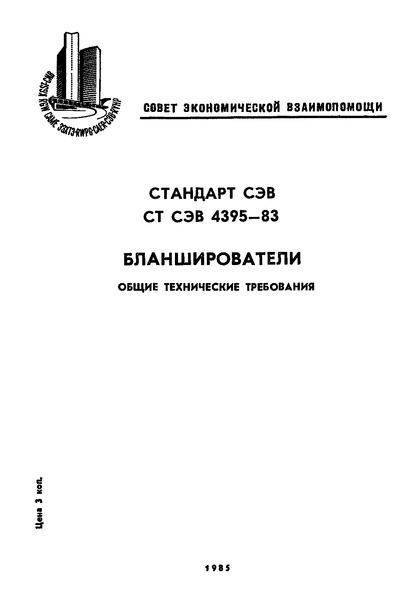 СТ СЭВ 4395-83  Бланширователи. Общие технические требования