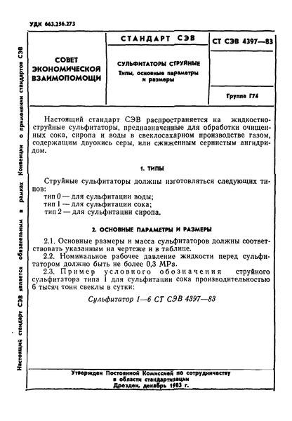 СТ СЭВ 4397-83  Сульфитаторы струйные. Типы, основные параметры и размеры