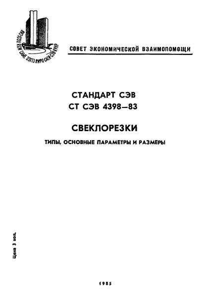 СТ СЭВ 4398-83  Свеклорезки. Типы, основные параметры и размеры