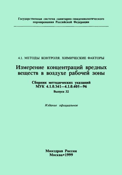 МУК 4.1.0.341-96  Газохроматографическое измерение концентраций адамантанола-1 в воздухе рабочей зоны