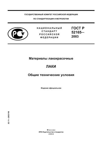 ГОСТ Р 52165-2003  Материалы лакокрасочные. Лаки. Общие технические условия