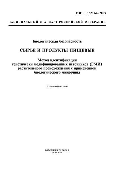 ГОСТ Р 52174-2003  Биологическая безопасность. Сырье и продукты пищевые. Метод идентификации генетически модифицированных источников (ГМИ) растительного происхождения с применением биологического микрочипа