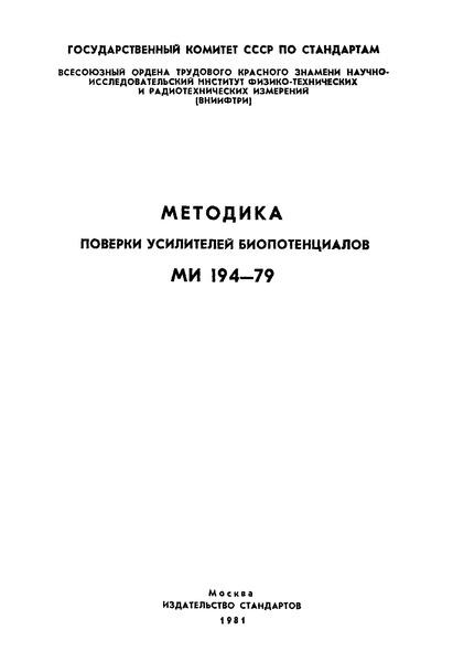 МИ 194-79  Государственная система обеспечения единства измерений. Методика поверки усилителей биопотенциалов