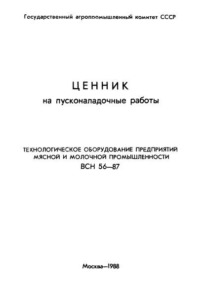 ВСН 56-87  Ценник на пусконаладочные работы. Технологическое оборудование предприятий мясной и молочной промышленности