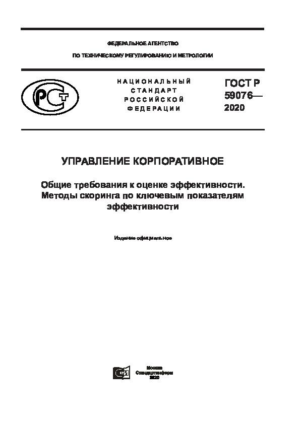 ГОСТ Р 59076-2020 Управление корпоративное. Общие требования к оценке эффективности. Методы скоринга по ключевым показателям эффективности