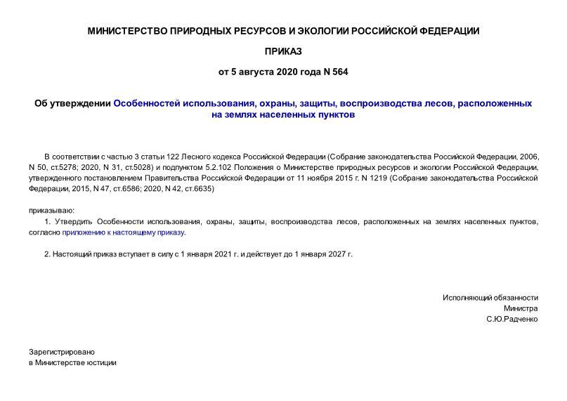 Приказ 564 Об утверждении Особенностей использования, охраны, защиты, воспроизводства лесов, расположенных на землях населенных пунктов