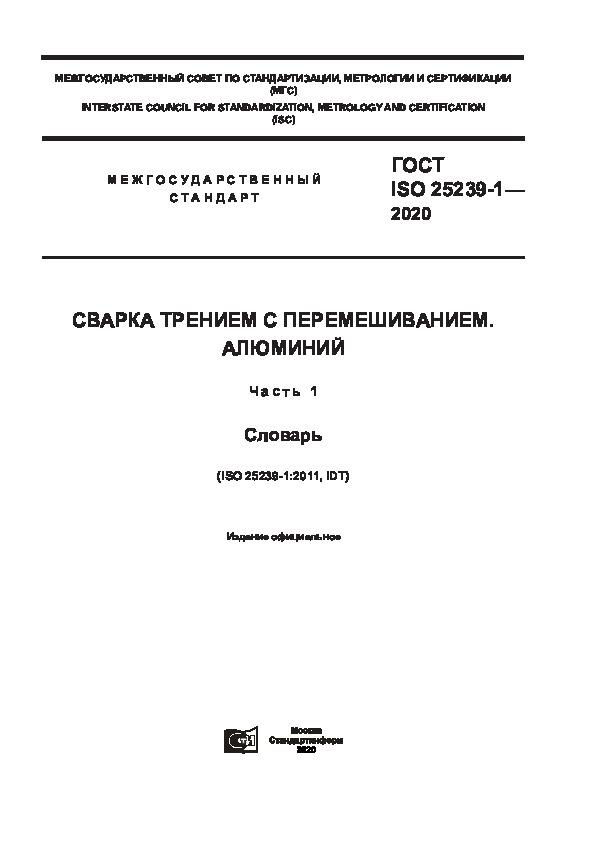 ГОСТ ISO 25239-1-2020 Сварка трением с перемешиванием. Алюминий. Часть 1. Словарь