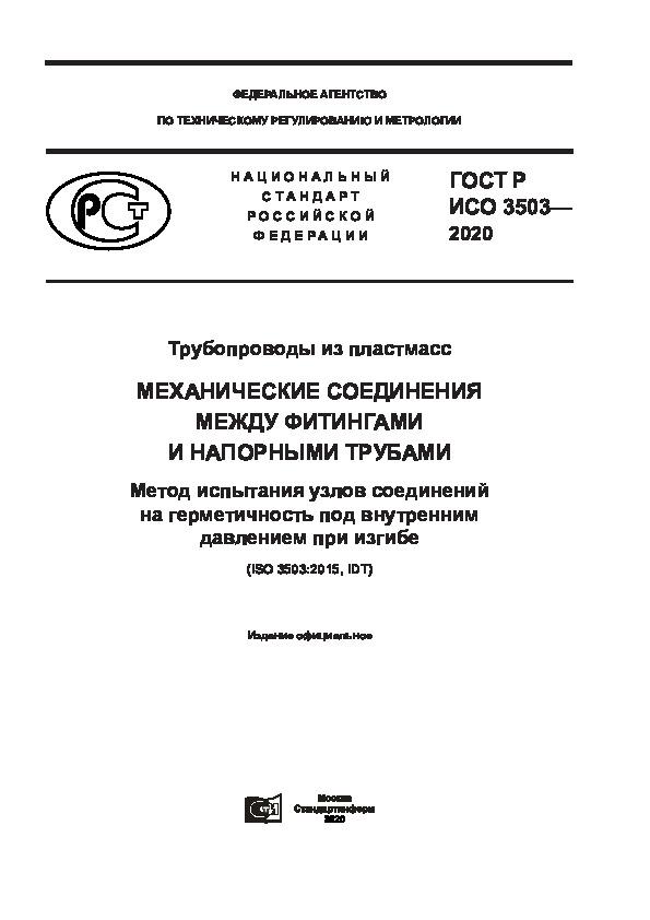 ГОСТ Р ИСО 3503-2020 Трубопроводы из пластмасс. Механические соединения между фитингами и напорными трубами. Метод испытания узлов соединений на герметичность под внутренним давлением при изгибе