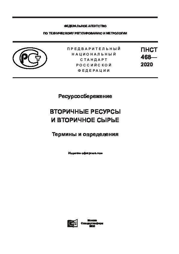 ПНСТ 468-2020 Ресурсосбережение. Вторичные ресурсы и вторичное сырье. Термины и определения