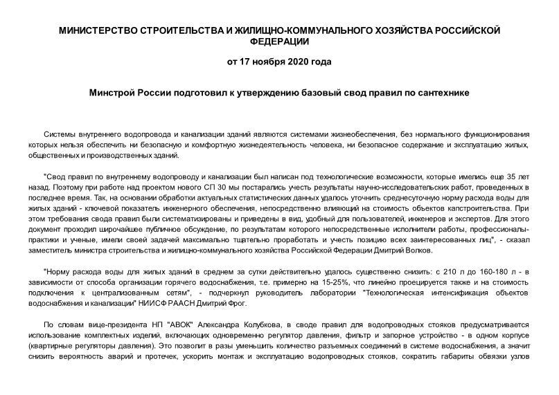 Минстрой России подготовил к утверждению базовый свод правил по сантехнике