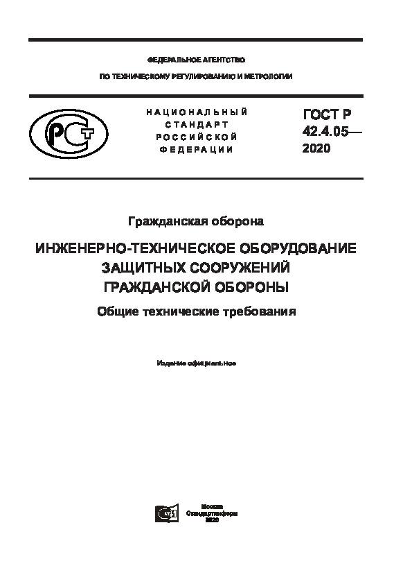 ГОСТ Р 42.4.05-2020 Гражданская оборона. Инженерно-техническое оборудование защитных сооружений гражданской обороны. Общие технические требования