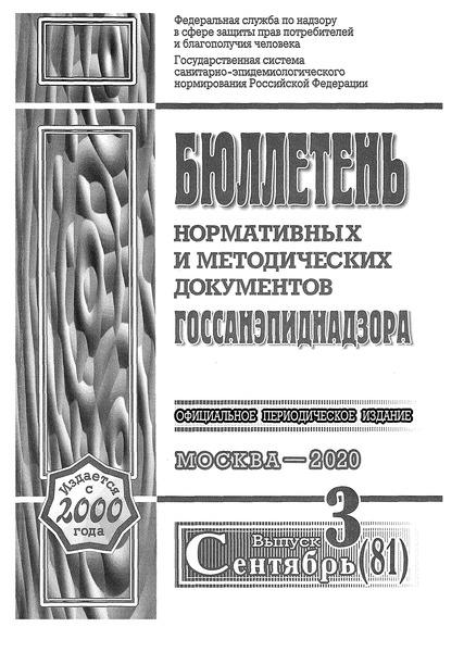 МУК 4.2.3602-20 Метод микробиологического измерения концентрации Pichia pastoris (Komagataella kurtzmanii) БРЦ ВКПМ Y-4465 в воздухе рабочей зоны