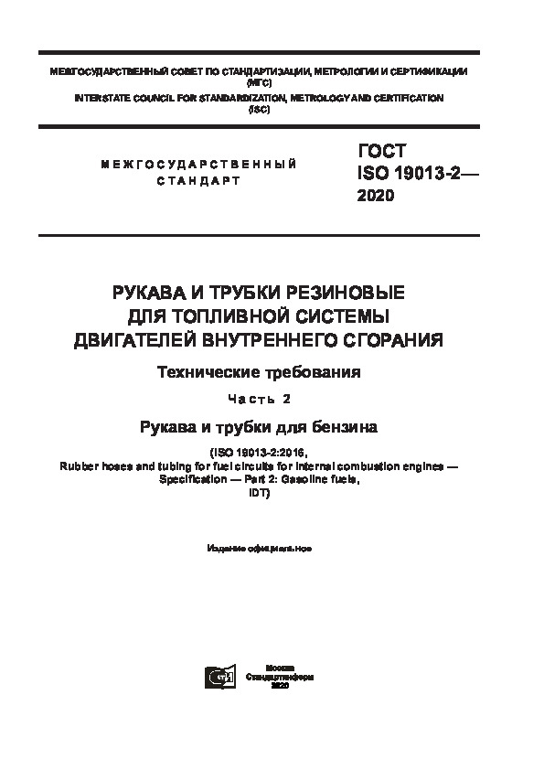ГОСТ ISO 19013-2-2020 Рукава и трубки резиновые для топливной системы двигателей внутреннего сгорания. Технические требования. Часть 2. Рукава и трубки для бензина
