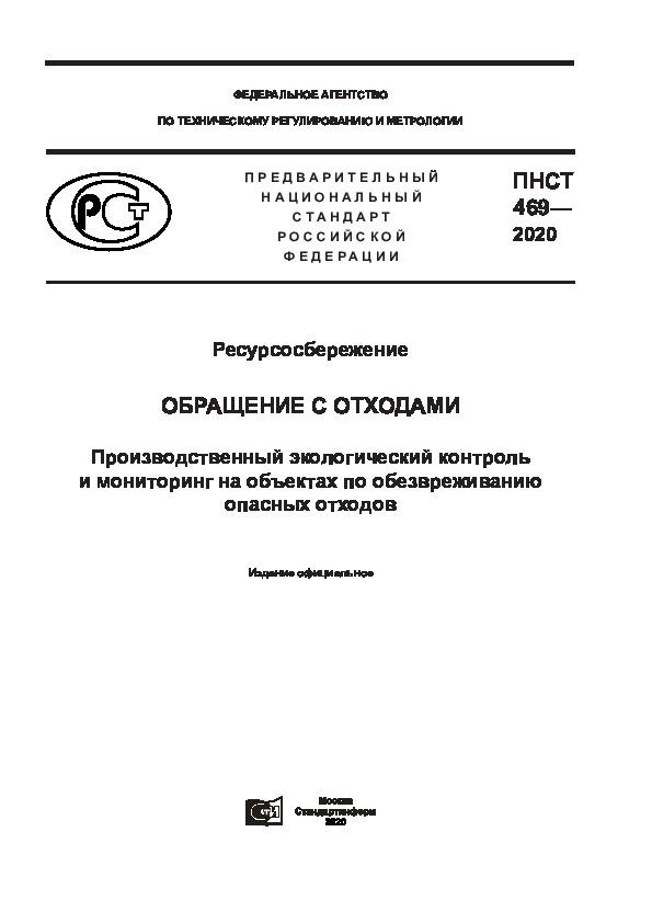 ПНСТ 469-2020 Ресурсосбережение. Обращение с отходами. Производственный экологический контроль и мониторинг на объектах по обезвреживанию опасных отходов
