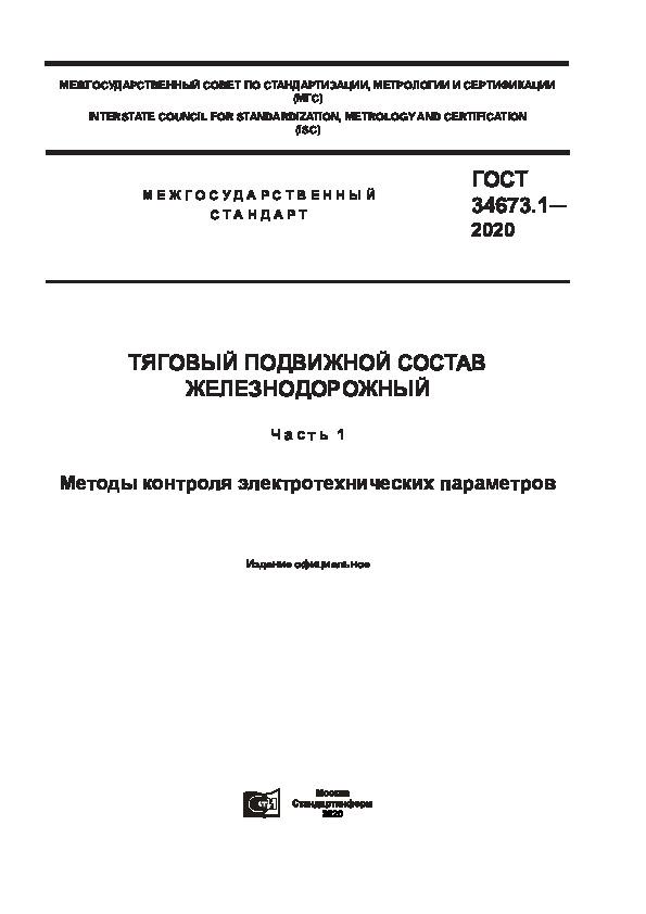 ГОСТ 34673.1-2020 Тяговый подвижной состав железнодорожный. Часть 1. Методы контроля электротехнических параметров