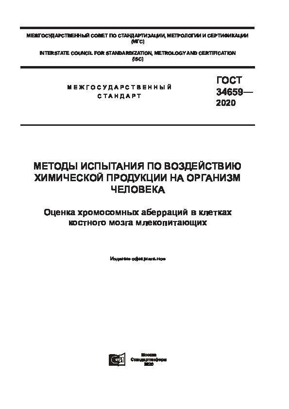 ГОСТ 34659-2020 Методы испытания по воздействию химической продукции на организм человека. Оценка хромосомных аберраций в клетках костного мозга млекопитающих (с Поправкой)