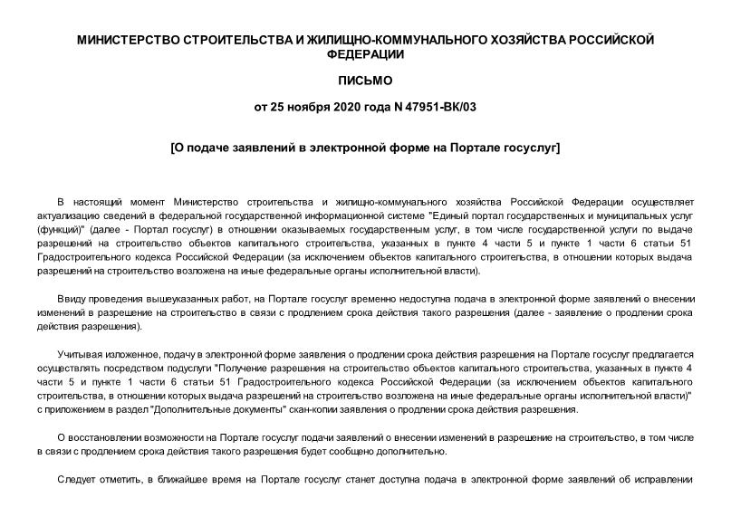 Письмо 47951-ВК/03 О подаче заявлений в электронной форме на Портале госуслуг