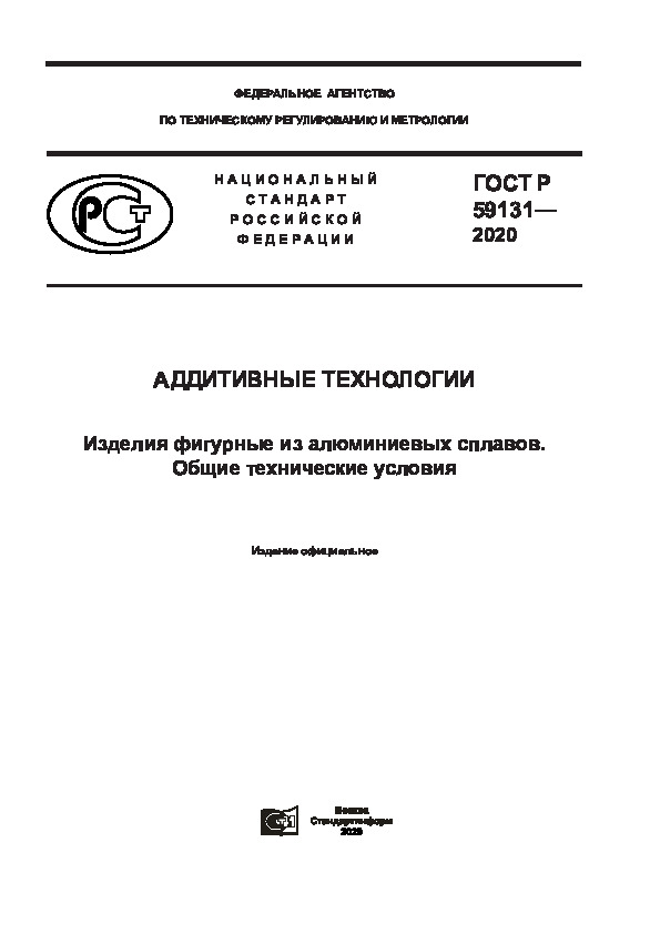 ГОСТ Р 59131-2020 Аддитивные технологии. Изделия фигурные из алюминиевых сплавов. Общие технические условия