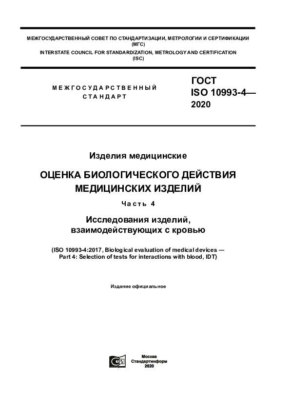 ГОСТ ISO 10993-4-2020 Изделия медицинские. Оценка биологического действия медицинских изделий. Часть 4. Исследования изделий, взаимодействующих с кровью