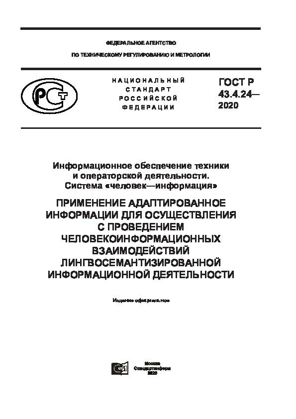 """ГОСТ Р 43.4.24-2020 Информационное обеспечение техники и операторской деятельности. Система """"человек-информация"""". Применение адаптированное информации для осуществления с проведением человекоинформационных взаимодействий лингвосемантизированной информационной деятельности"""