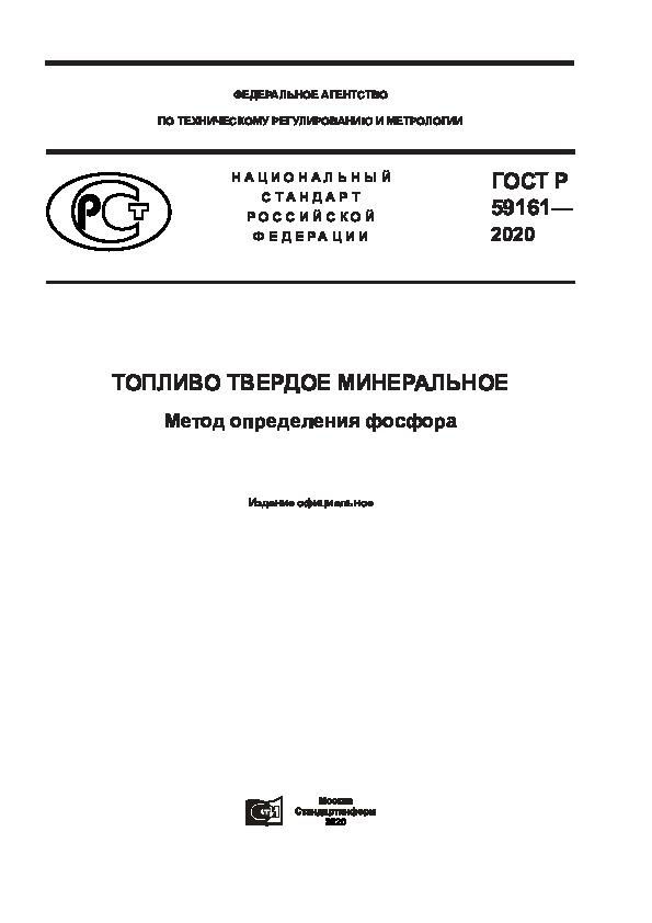 ГОСТ Р 59161-2020 Топливо твердое минеральное. Метод определения фосфора