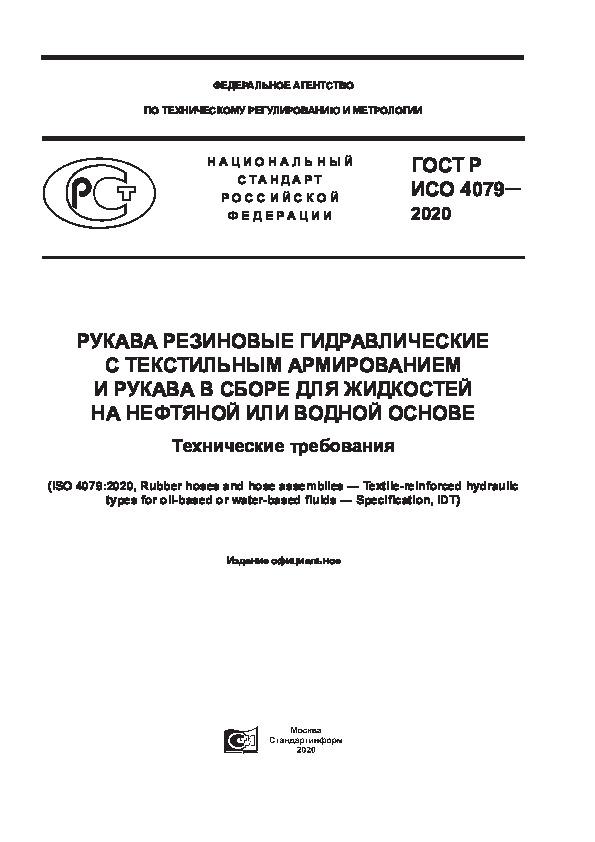 ГОСТ Р ИСО 4079-2020 Рукава резиновые гидравлические с текстильным армированием и рукава в сборе для жидкостей на нефтяной или водяной основе. Технические требования