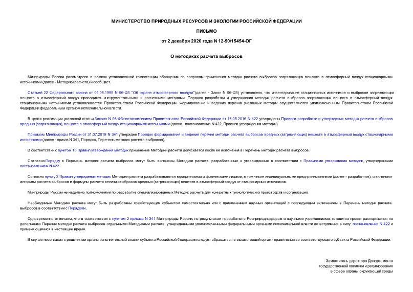 Письмо 12-50/15454-ОГ О методиках расчета выбросов