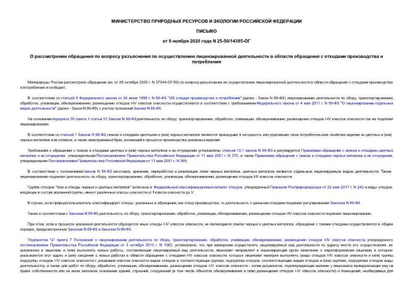 Письмо 25-50/14385-ОГ О рассмотрении обращения по вопросу разъяснения по осуществлению лицензированной деятельности в области обращения с отходами производства и потребления