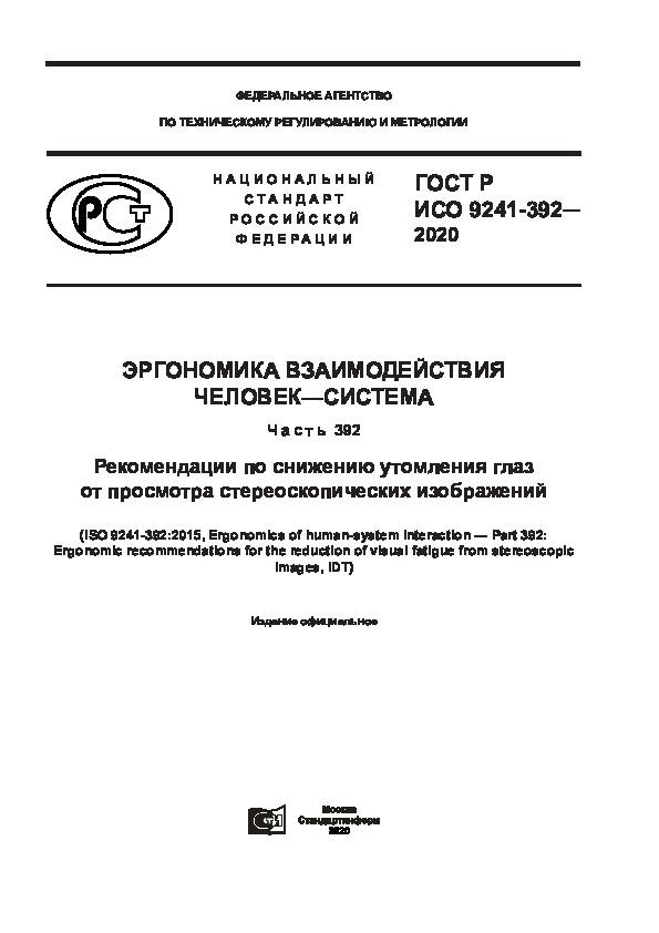 ГОСТ Р ИСО 9241-392-2020 Эргономика взаимодействия человек-система. Часть 392. Рекомендации по снижению утомления глаз от просмотра стереоскопических изображений