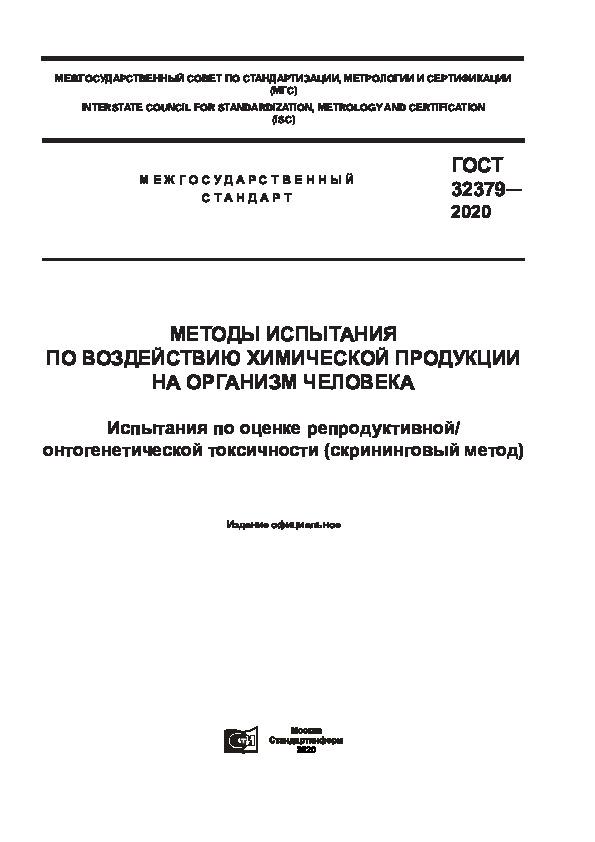 ГОСТ 32379-2020 Методы испытания по воздействию химической продукции на организм человека. Испытания по оценке репродуктивной/онтогенетической токсичности (скрининговый метод) (с Поправкой)