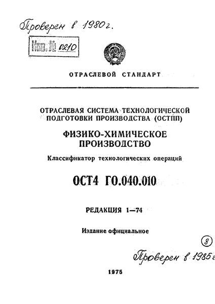 ОСТ 4Г 0.040.010 Физико-химическое производство. Классификатор технологических операций. Редакция 1-74 (с Изменениями N 1-8)