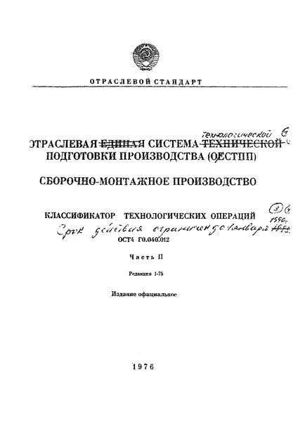 ОСТ 4Г 0.040.012 Сборочно-монтажное производство. Классификатор технологических операций. Часть 2. Редакция 1-75 (с Изменениями N 1-4)