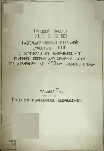 Типовой проект 707-2-12.83 Альбом 3 Часть 2 Нестандартизированное оборудование