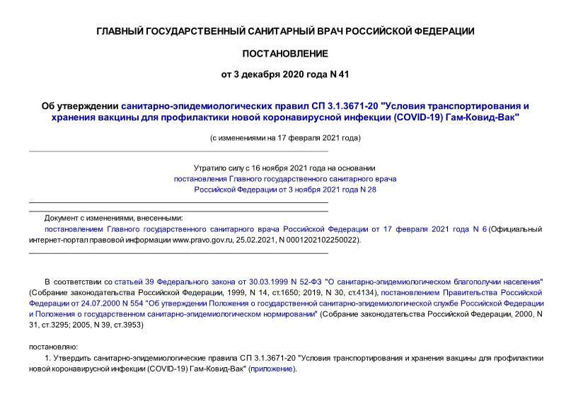 Постановление 41 Условия транспортирования и хранения вакцины для профилактики новой коронавирусной инфекции (COVID-19) Гам-Ковид-Вак