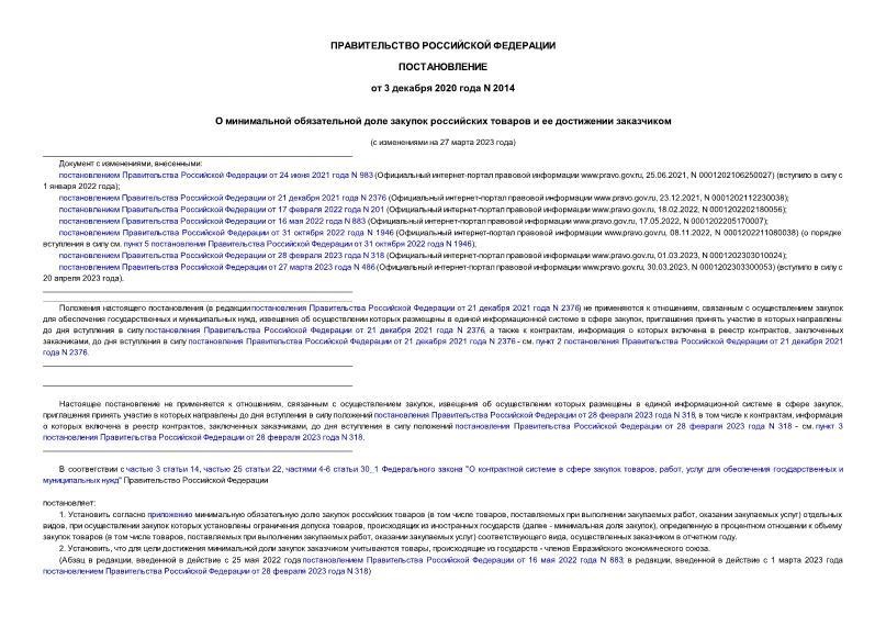 Постановление 2014 О минимальной обязательной доле закупок российских товаров и ее достижении заказчиком