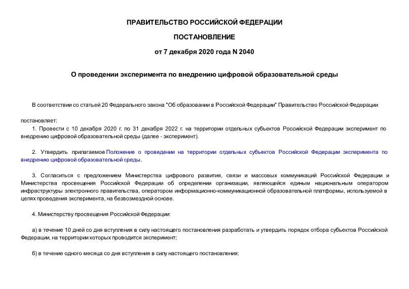 Постановление 2040 О проведении эксперимента по внедрению цифровой образовательной среды