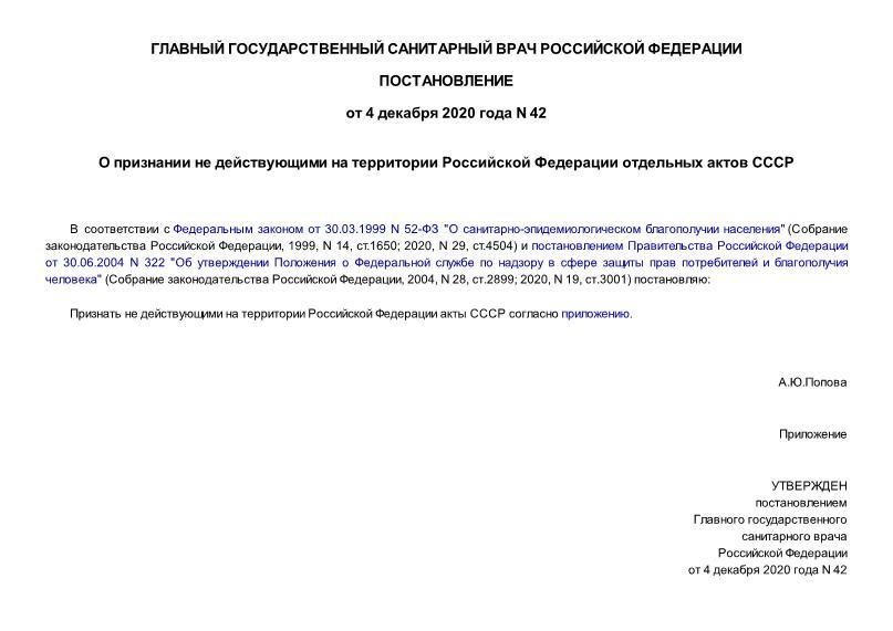 Постановление 42 О признании не действующими на территории Российской Федерации отдельных актов СССР