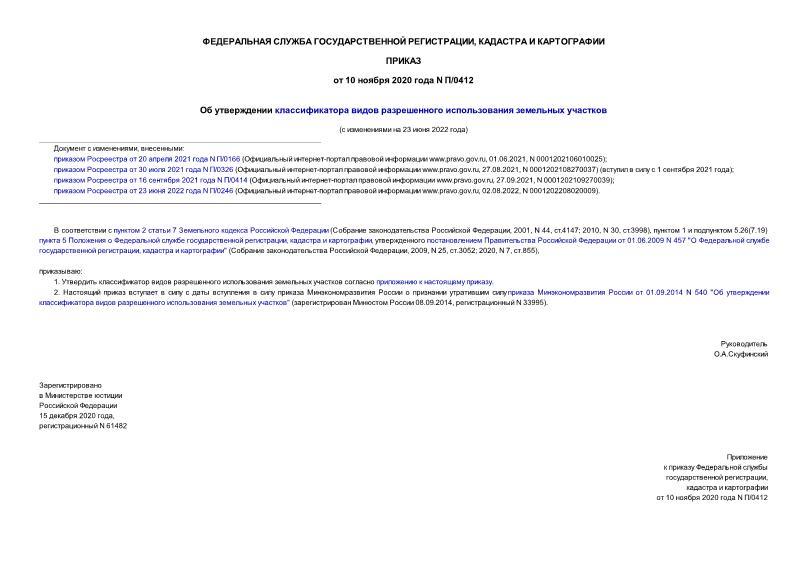 Приказ П/0412 Об утверждении классификатора видов разрешенного использования земельных участков (с изменениями на 30 июля 2021 года)