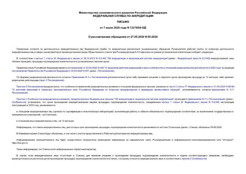 Письмо 13279/04-ОД О рассмотрении обращения от 27.05.2020 N 05-2020