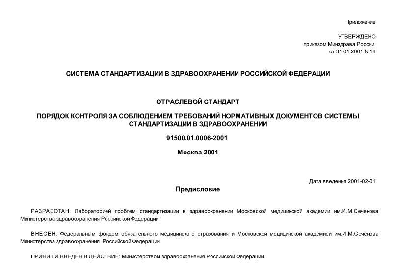 ОСТ 91500.01.0006-2001 Порядок контроля за соблюдением требований нормативных документов системы стандартизации в здравоохранении