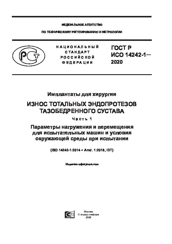 ГОСТ Р ИСО 14242-1-2020 Имплантаты для хирургии. Износ тотальных эндопротезов тазобедренного сустава. Часть 1. Параметры нагружения и перемещения для испытательных машин и условия окружающей среды при испытании