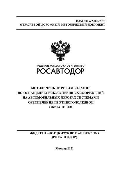 ОДМ 218.6.2.001-2020 Методические рекомендации по оснащению искусственных сооружений на автомобильных дорогах системами обеспечения противогололедной обстановки