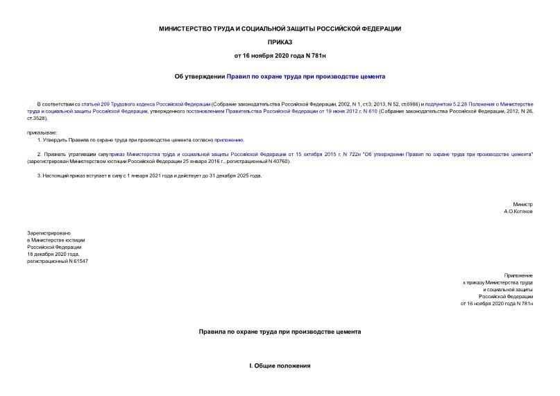 Приказ 781н Об утверждении Правил по охране труда при производстве цемента