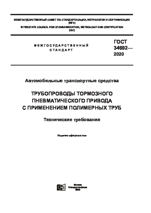 ГОСТ 34692-2020  Автомобильные транспортные средства. Трубопроводы тормозного пневматического привода с применением полимерных труб. Технические требования (с Поправкой)
