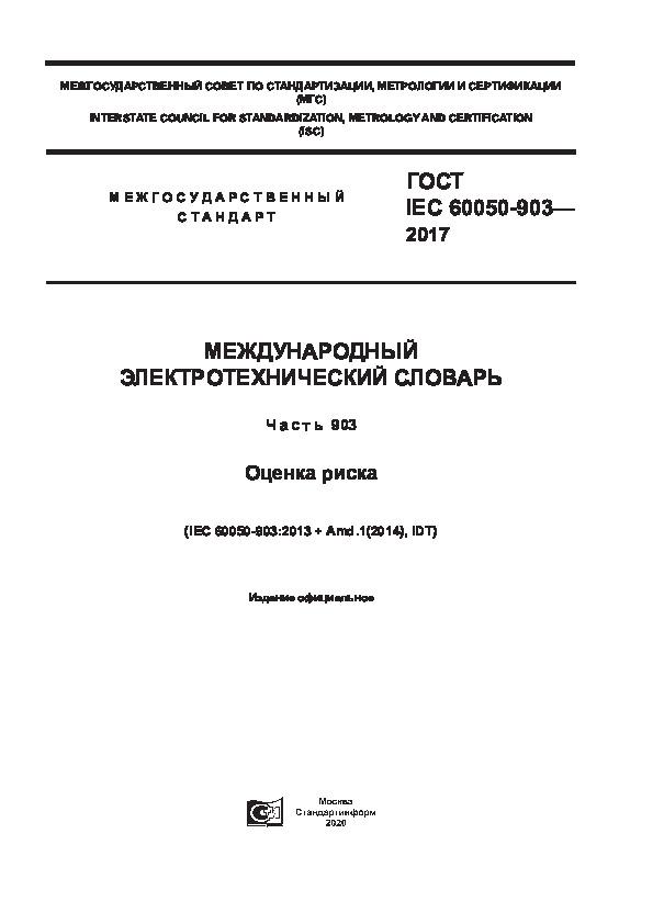 ГОСТ IEC 60050-903-2017 Международный электротехнический словарь. Часть 903. Оценка риска