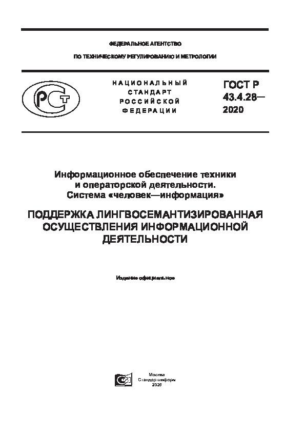 """ГОСТ Р 43.4.28-2020 Информационное обеспечение техники и операторской деятельности. Система """"человек-информация"""". Поддержка лингвосемантизированная осуществления информационной деятельности"""
